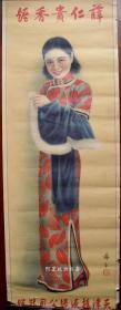民国美女广告画天津振源烟公司四条屏金梅生绘