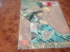源氏物语与贵族日常生活,周刊《日本の美》第 7 期