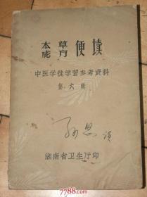 中医学徒学习参考资料第六辑 本草成方便读【繁体字】老版