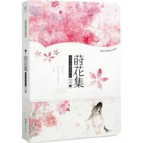 莳花集 正版 呀呀  绘 9787535666024 湖南美术出版社 正品书店