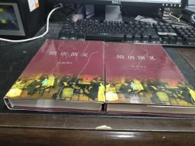 中华古典名著百部 隋唐演义(上下) 大32开本精装