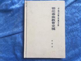 中国少数民族文库-鄂伦春族教育史稿