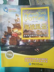 海战风云,畅游海洋科普丛书,最值得珍藏的海洋科普丛书,彩图珍藏版,中国海洋大学出版社出版