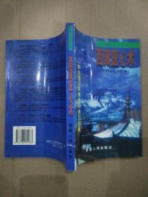 西藏医心术(西藏生命全书之一)2005年印