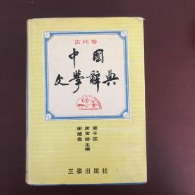 中国文学辞典