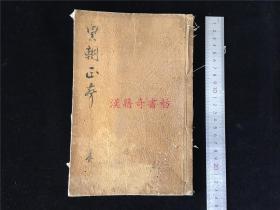 荻生徂徕编选的汉诗集:《皇朝正声》1册全,精刻本。稀见,孔网惟一,惜虫蛀厉害。