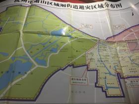 杭州市萧山区城厢街道避灾区域分布图