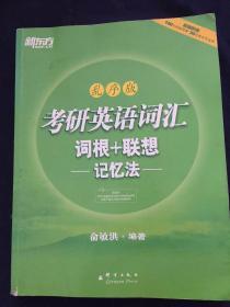 新东方 考研英语词汇 词根+联想记忆法(乱序版)