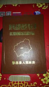 贵州省黔西县地名录