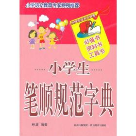 9787806826805-bo-小学生笔顺规范字典