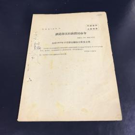 1960年铁道部沈阳铁路局命令文件 公布1960年10月份运输综合作业方案