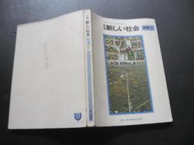 新编 新し い社会.地理的分野 (日本原版教科书)