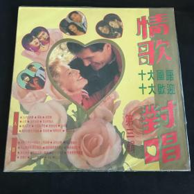 镭射影碟 情歌对唱 第三辑 十大国语十大欢迎