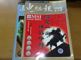 电脑报2005年(合订本)