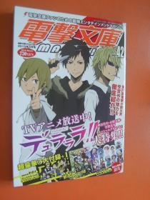 电击文库2015年3月号(日文原版)