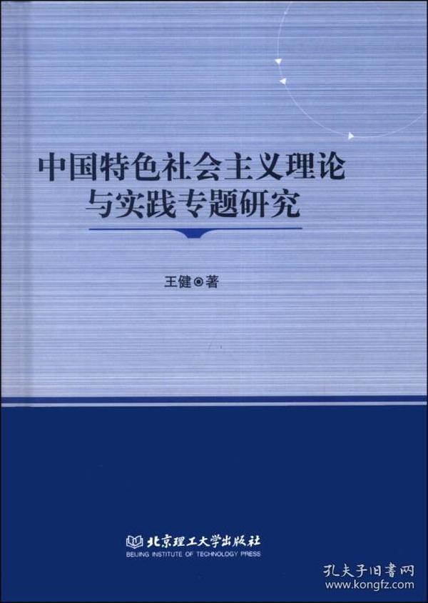 中国特色社会主义理论与实践专题研究