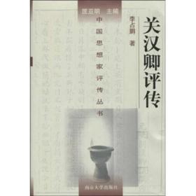 中国思想家评传丛书:关汉卿评传(精装) 李占鹏  南京大学出版社