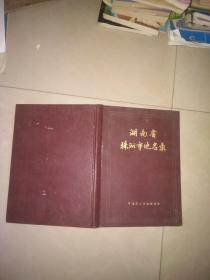 湖南省株洲市地名录  精装 前面有一张区划图