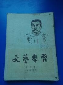 文艺学习1954年4月创刊号到1954年12月共九本合售