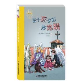 世界儿童文学典藏馆·五个孩子和沙地精