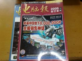 电脑报2006年(合订本)