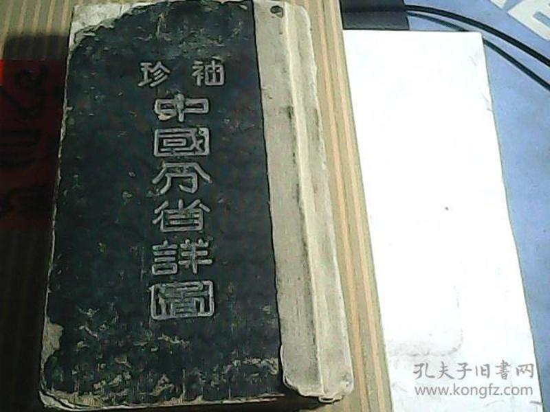 袖珍中国分省详图