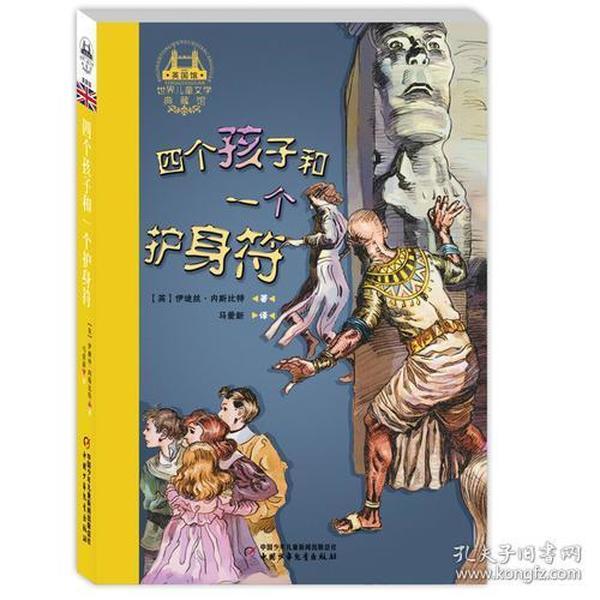 世界儿童文学典藏馆·四个孩子和一个护身符