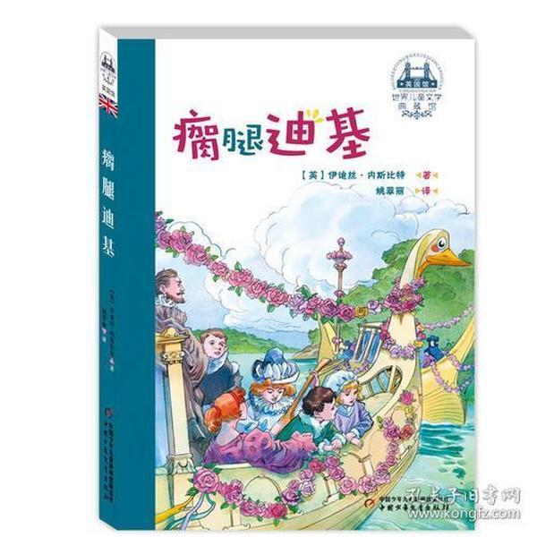 世界儿童文学典藏馆·英国馆--瘸腿迪基