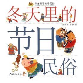 笨笨熊看四季民俗:冬天里的节日民俗