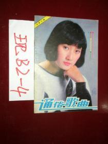 通俗歌曲 1987.12总第73期  成方圆 唐彪