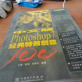 中文版Photoshop 7经典特效创意100<内含有碟片》