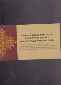 中国社会科学院考古研究所(文化遗产保护研究中心 纺织考克出土文物保护研究基地)