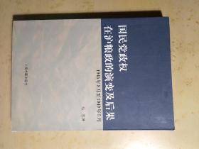 国民党政权在沪粮政的演变及后果  1945.8-1949.5