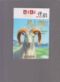 儿童文学 伴侣 头羊 草原动物系列