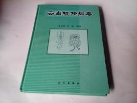 云南植物病毒