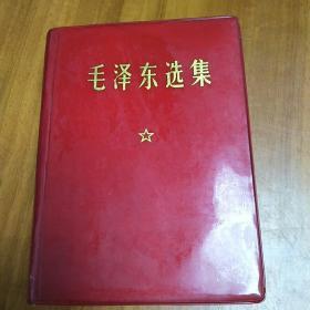 毛泽东选集 一卷本.