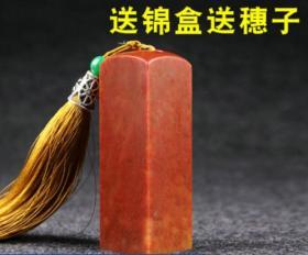 天然寿山石圆顶方形篆刻印章石头料定制作书法国画闲章姓名2.5x8