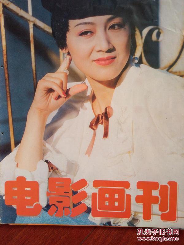 彩铜版明星美女插页王姬,陈冲,(单张)