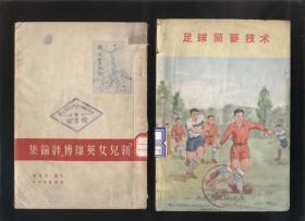 足球簡要技術(封面彩畫,1959年初版)2018.5.5日上