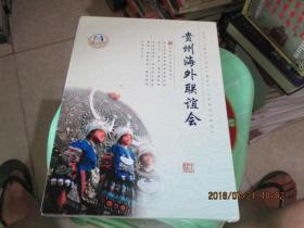 中国邮票:贵州海外联谊会《内含:黄果树、风雨桥、侗族鼓楼邮票。8元一张、50分2张、80分3张、150分2张》   货号50-1