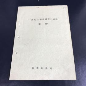 1960年铁道部沈阳铁路局文件 一条龙运输组织暂行办法 草案