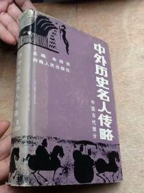 中外历史名人传略(中国古代部分)精装