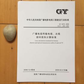 gy5079-2008广播电视传输电缆、光缆损坏损失计算标准