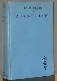 1933年版《一位中国淑女的视野》—24幅照片
