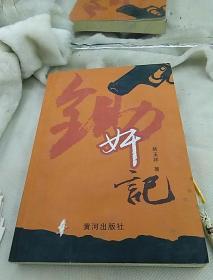 锄奸记 韩玉祥黄河出版社2011年一版一印仅印2000册