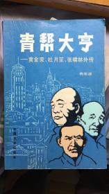 青帮大亨-黄金荣、杜月笙、张啸林外传(H1D)