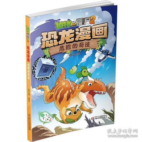 植物大战僵尸2·恐龙漫画 危险的奇迹[7-14岁]