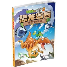 植物大战僵尸2·恐龙漫画 危险的奇迹