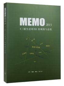 MEMO2015:《三联生活周刊》的观察与态度