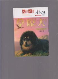 儿童文学 伴侣 草原犬草原动物系列